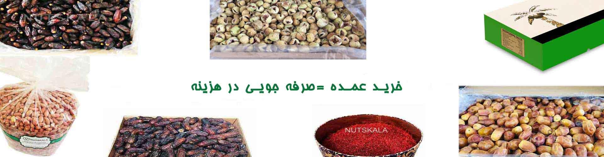 kernelo nutskala bazaar wholesale بازار عمده فروشی خشکبار میوه خشک کرنلو ناتس کالا